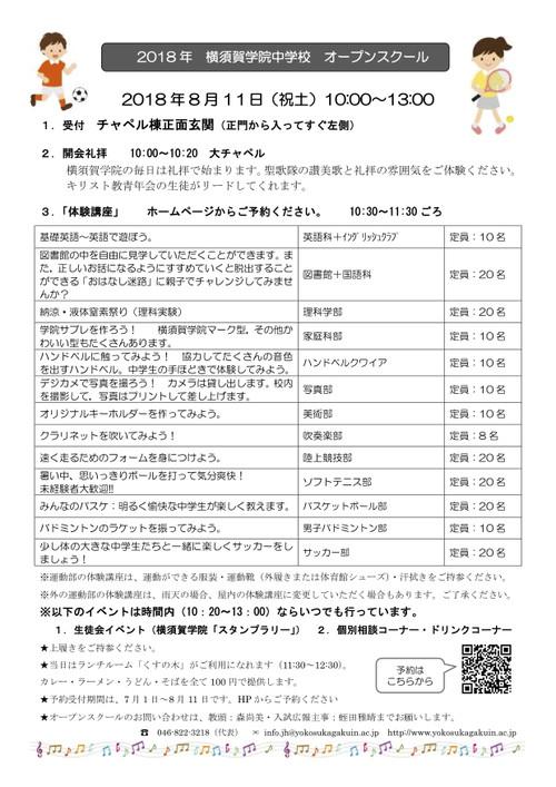 Open_school2018