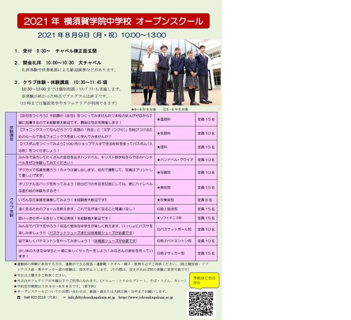 2021openschool_flyer_2